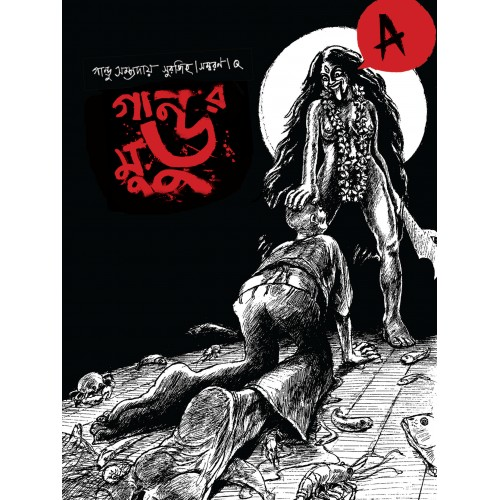 Gandur mundu Graphic Novel